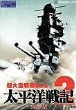 太平洋戦記2 文庫版