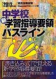 中学校新学習指導要領パスライン〈2013年度版〉 (教員採用試験Pass Line突破シリーズ)