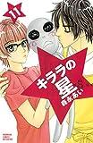 キララの星(11) (別冊フレンドコミックス)