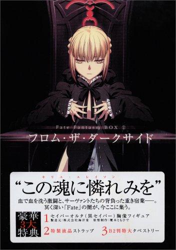 Fate Fantasm BOX (2) フロム・ザ・ダークサイド ([バラエティ])の詳細を見る