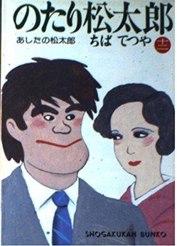 のたり松太郎