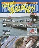 完全版!浜名湖の釣り 改訂版 (ハローフィッシング別冊, 17)