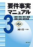 要件事実マニュアル 第5版 第3巻 商事・手形・執行・破産・保険・金融・知的財産