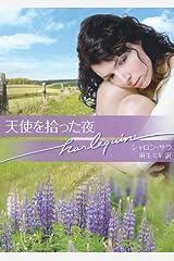 天使を拾った夜 (ハーレクイン文庫) Kindle版