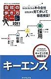 会社の歩き方2011 キーエンス