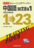 新装版 トレーニングペーパー 中国語 教養課程 文法中心学習1