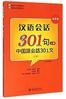 汉语会话301句(第四版)上冊·(日文注释本)
