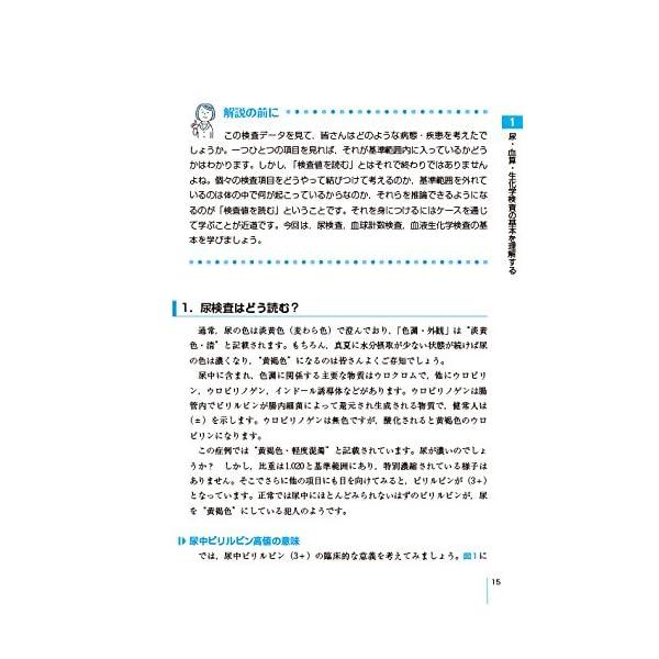 臨床検査専門医が教える 異常値の読み方が身につく本の紹介画像6