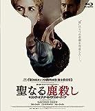 聖なる鹿殺し キリング・オブ・ア・セイクリッド・ディア[Blu-ray/ブルーレイ]