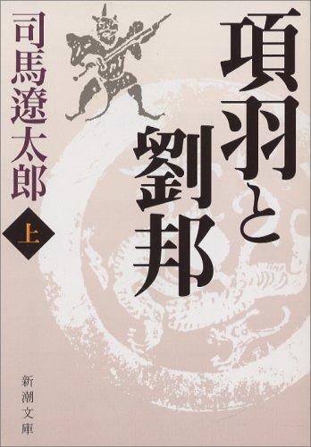 項羽と劉邦 (上) (新潮文庫)