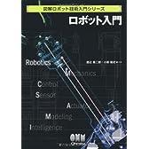 ロボット入門 (図解ロボット技術入門シリーズ)