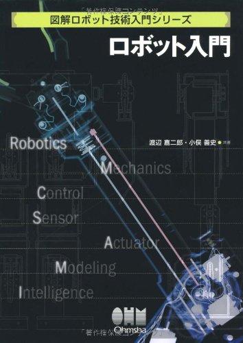 ロボット入門 (図解ロボット技術入門シリーズ)の詳細を見る