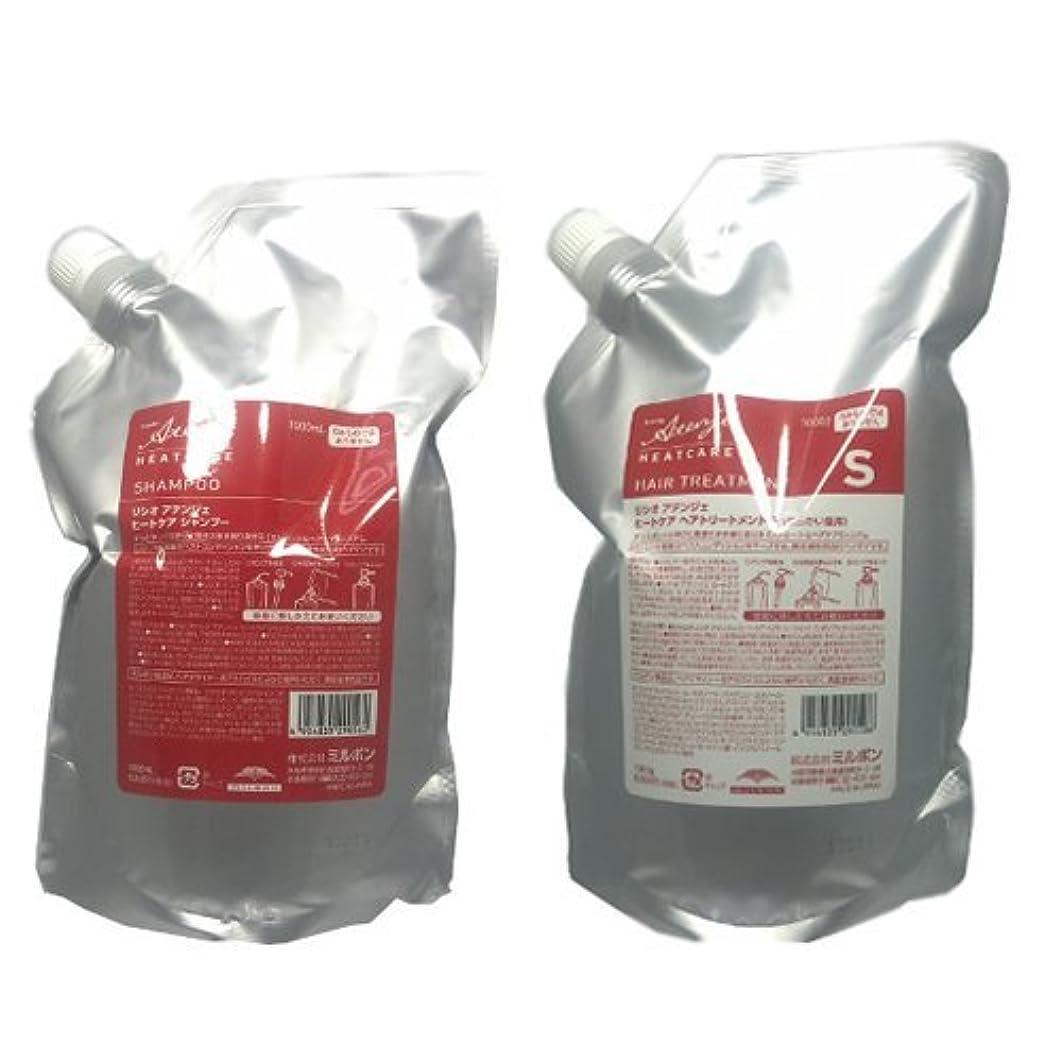 テロリスト毒液マネージャーミルボン リシオ アテンジェ ヒートケア シャンプー 1000ml + トリートメントS 1000g 詰替用セット