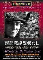 西部戦線異状なし [DVD]日本語吹替版