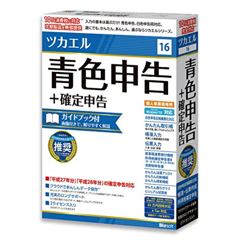 優雅アウター感性ツカエル青色申告+確定申告16 新消費税対応 ガイドブック付