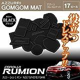 カローラ ルミオン E15#系 ロゴ入り ゴムゴムマット ドアポケット ラバーマット ブラック 全17ピース