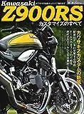 カワサキ Z900 RS カスタマイズ のすべて (モーターファン別冊) 画像