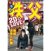 2D LOVE式 地域活性化計画 in 秩父 [DVD]