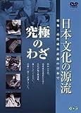 日本文化の源流 第9巻 「究極のわざ」 昭和・高度成長直前の日本で [DVD]