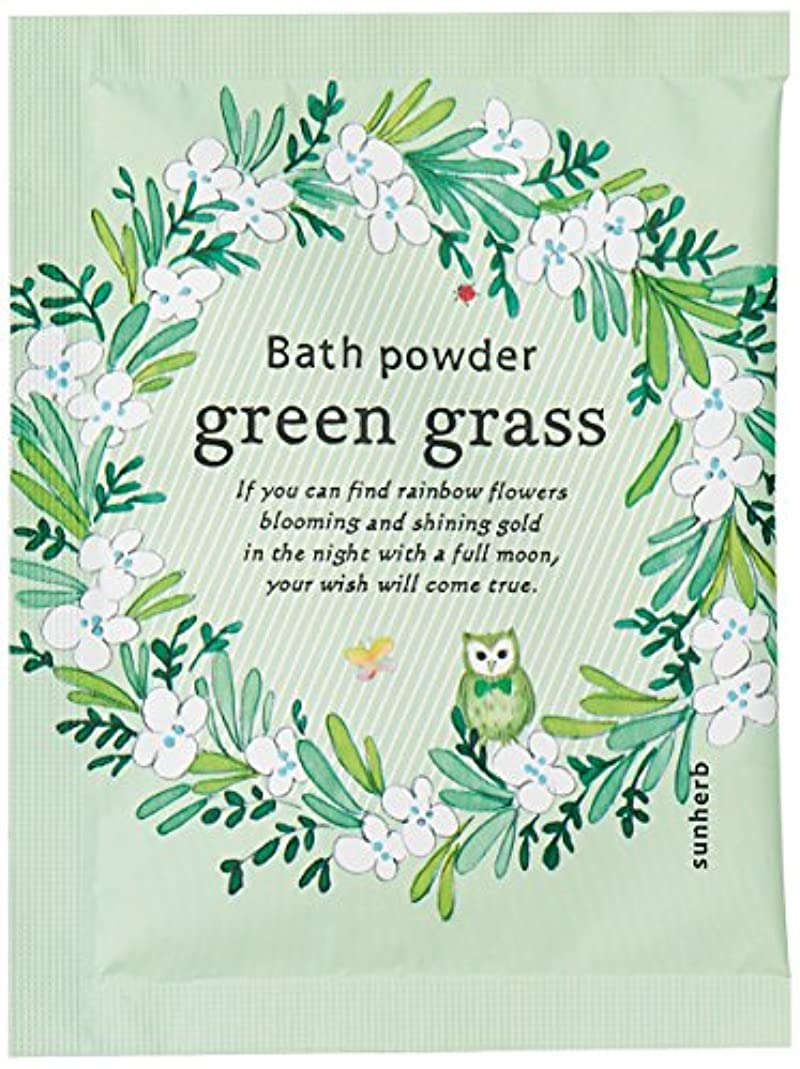 農学妻教えるサンハーブ バスパウダー25g グリーングラス 12個(しっとりミルキータイプの入浴料 爽やかでちょっと大人の香り)