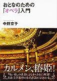 おとなのための「オペラ」入門 (講談社+α文庫) 画像