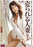 売られる人妻 楓まお [DVD]