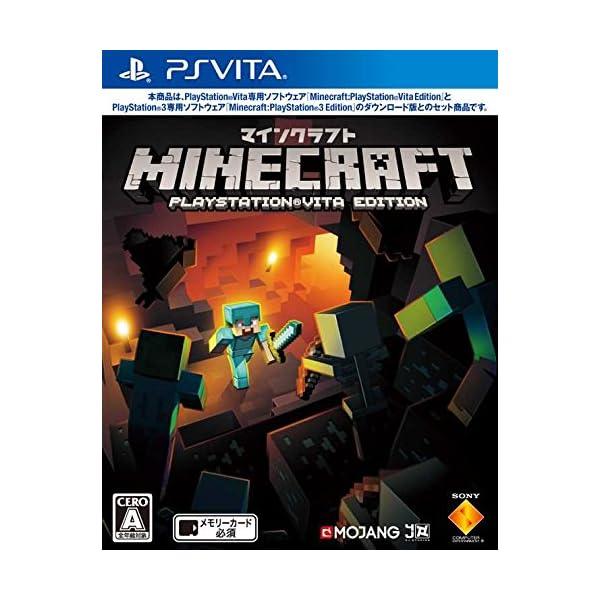 Minecraft: PlayStation V...の商品画像