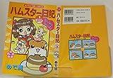 ハムスター日記―うりうりうり坊! (3) (Manga time comics)
