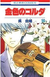 金色のコルダ 16 (花とゆめコミックス)