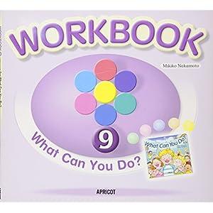 キッズ英語絵本シリーズ ワークブック 絵本WORKBOOK 9 What Can You Do ?