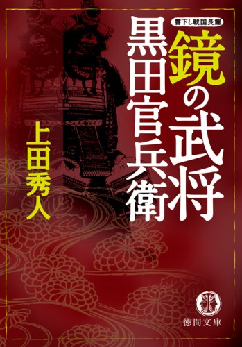 鏡の武将 黒田官兵衛 (徳間文庫)の詳細を見る