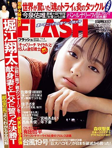 週刊FLASH(フラッシュ) 2019年11月5日号(1534号) [雑誌]