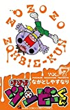 ゾゾゾ ゾンビ-くん(7) (てんとう虫コミックス)