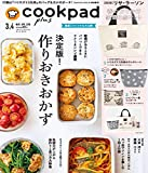 cookpad plus(クックパッド プラス)2019年3月・4月 合併号 画像