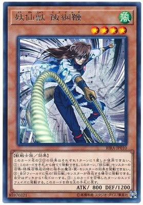 遊戯王/第10期/09弾/RIRA-JP010 妖仙獣 飯綱鞭 R