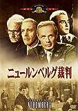 ニュールンベルグ裁判 [DVD]
