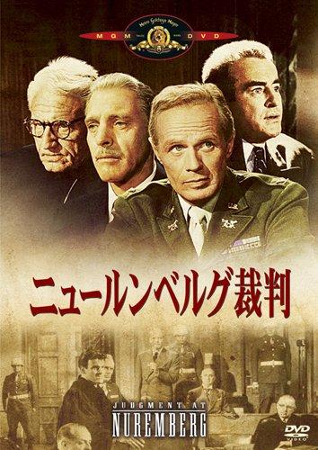 ニュールンベルグ裁判 [DVD]の詳細を見る