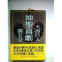 神聖喜劇〈第5巻〉 (1982年) (文春文庫)
