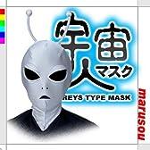 宇宙人マスク コスチューム用小物