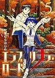 エンブリヲン・ロード(5) (サンデーGXコミックス)