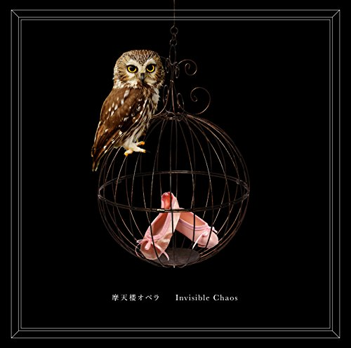 摩天楼オペラ (Matenrou Opera) – Invisible Chaos [FLAC +MP3 320 / CD] [2018.06.13]