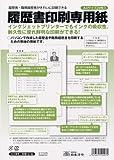 労務 12-40/履歴書印刷専用紙