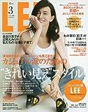 コンパクト版 LEE(リー) 2016年 03 月号 [雑誌]: LEE(リー) 増刊
