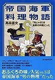帝国海軍料理物語 (光人社NF文庫)