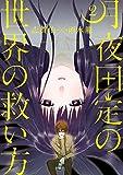 月夜田定の世界の救い方 2巻 (デジタル版ガンガンコミックスJOKER)