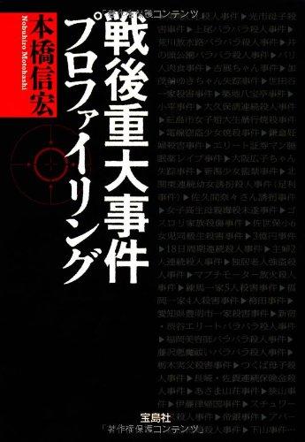 戦後重大事件プロファイリング (宝島SUGOI文庫)の詳細を見る