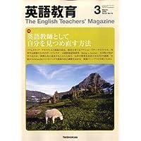 英語教育 2009年 03月号 [雑誌]