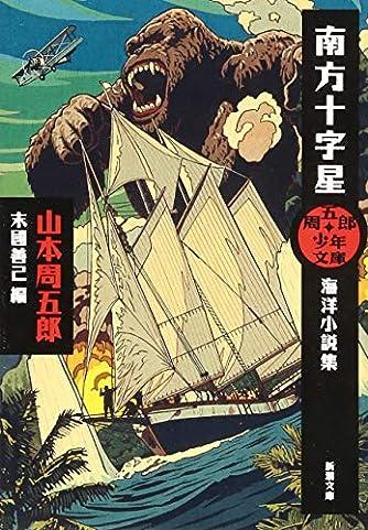 周五郎少年文庫 南方十字星: 海洋小説集 (新潮文庫―周五郎少年文庫)