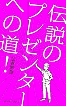 [三谷 宏治]の伝説のプレゼンターへの道! (Kindle Single)