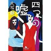 四つの嘘 (幻冬舎文庫)